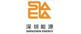 深圳市能源集团
