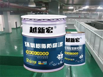 环氧树脂防腐漆