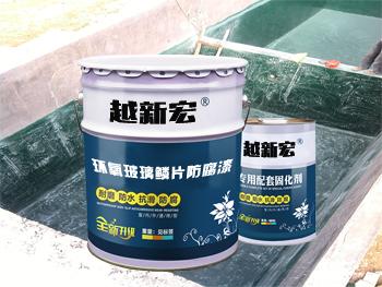 环氧玻璃鳞片防腐漆